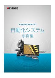 デジタルマイクロスコープ 自動化システム事例集 表紙画像