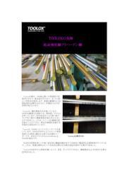 SSABスウェーデン鋼機械構造用&工具鋼TOOLOXの丸棒 表紙画像