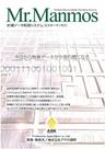 計測データ処理システムミスターマンモスカタログ 表紙画像