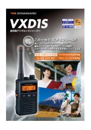 デジタル簡易無線登録局『VXD1S』 表紙画像