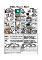 資料『デオコーキン 使用方法』 表紙画像