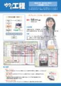 部品加工業・部分組立業向け工程管理システム「サクッと工程」 表紙画像