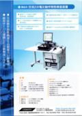 『交流2次電圧動作特性検査装置』