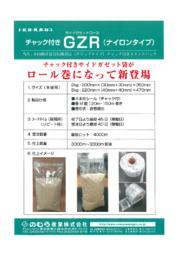 サイドガゼットロール『GZR(ナイロンタイプ)』 表紙画像