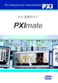 PXI 活用ガイド PXImate