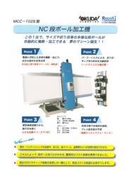 NC段ボール加工機 MCC-1028型 表紙画像