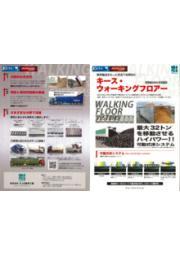可動式床システム『キース・ウォーキングフロアー』カタログ 表紙画像
