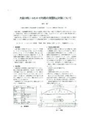 『大屋川橋 落雪防止対策 オート・トレース・ヒーター技術資料』 表紙画像