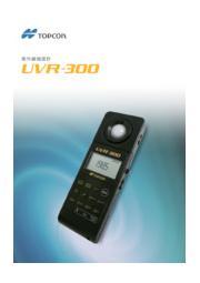 紫外線強度計 UVR-300 表紙画像