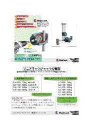S-ラックジャッキ 製品カタログ 表紙画像