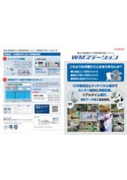 カタログ:ICカードとタッチパネル端末での実績収集システム「WMステーション」 表紙画像