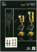 『ソーラー式工事用信号機 SO-3001型』 表紙画像