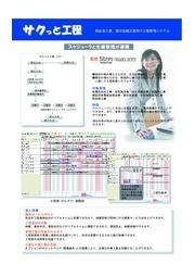 単品加工業向け 工程管理システム - サクっと工程 表紙画像