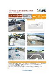 【スーパーソル施工事例】A1 水はけが悪い道路の路床置換工の事例 表紙画像