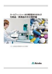 【技術資料】カールフィッシャー水分測定 基本のきほん5 化粧品・医薬品の水分測定編 表紙画像