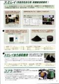スミレイ 浮遊活性炭化物・高機能油吸着材の製品カタログ