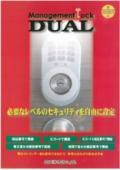 シリンダー被せ型電気錠『マネージメントロックDUAL』