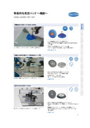 特長的な真空パッド(SAXM、SPK、SGF)_シュマルツ真空機器カタログ Edition 9 表紙画像