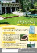 屋上緑化用人工土壌『スクラムソイルS』
