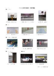【立体駐車場の事例】アルコムの保安用品設置例 表紙画像