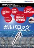 耐塩害・耐候性結束バンド『ガルバロック』インシュロック 表紙画像