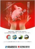 フルオーダーシステムの環境製品 「ミルマスターシリーズ」 表紙画像