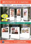屋外デジタルサイネージ『トリムビジョン』カタログ