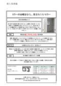 【安全ミラー・カーブミラー導入事例】出幅を少なく取付簡単なミラーで安全を確保したい。 表紙画像