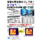 洗浄機『NR-1100』 表紙画像