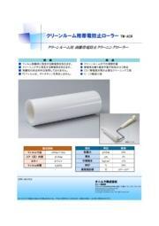 タニムラ クリーンルーム用 剥離帯電防止クリーニングローラー TW-ACR 表紙画像