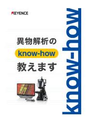異物解析のknow-how教えます 表紙画像