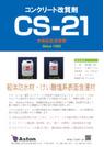 コンクリート改質剤『CS-21 水和反応活性剤』 表紙画像