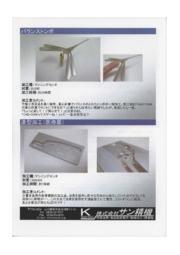 加工例 バランストンボ/造型加工(医療器)/削り出し加工(Φ0.1、幅0.1L16mm) 表紙画像