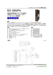 【小型・シンプル設計/非管理型イーサネットスイッチ】IES-2042PA 表紙画像