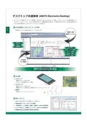 エレクトロニクス製品のデスクトップ共通環境(ANSYS Electronics Desktop) 表紙画像