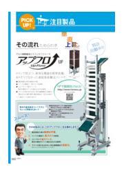 エスコン 連続垂直搬送コンベヤ アップフロー UF:三機工業 表紙画像