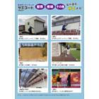 コーティング保護剤『サエコート(R)』 施工事例1 表紙画像