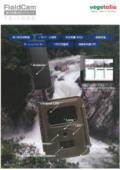 【ため池水位・河川・都市部水害監視向け】屋外乾電池式loTカメラ