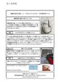 【安全用品導入事例】セフティホルダーループ式 表紙画像