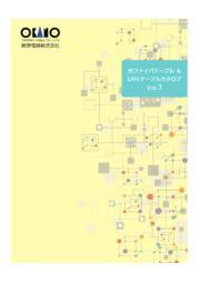 『光ファイバケーブル&LANケーブル カタログ Vol.3』 表紙画像