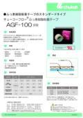 チューコーフロー粘着テープ AGF-100 FR
