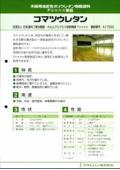 木部用油変性ポリウレタン樹脂塗料「コマツウレタン」の製品カタログ