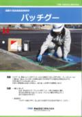 超耐久性急速路面補修材 「パッチグー」 表紙画像