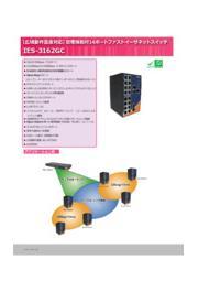 【多ポート/産業ネットワーク向け/管理光スイッチハブ】IES-3162GC 表紙画像