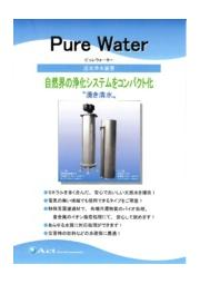 活水浄水装置『Pure Water(ピュレウォーター)』 表紙画像