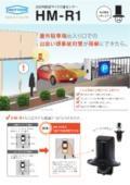 【事例紹介】 車両検知用センサー 事例 表紙画像