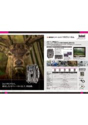 屋外型センサーカメラ トロフィーカムXLT 表紙画像
