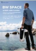 水中ドローン『BW SPACE』カタログ