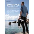 水中ドローン『BW SPACE』カタログ 表紙画像
