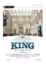 王宮にふさわしい室内環境コントロールシステム 表紙画像